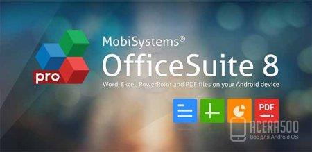 OfficeSuite Pro 8 (Взломанная )