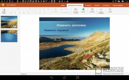 OfficeSuite Pro 8 (Взломанная версия 8.6.4784)