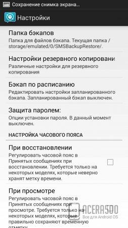 SMS Backup & Restore Pro v7.22