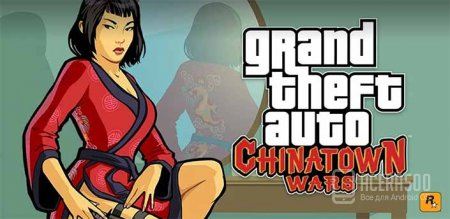GTA: Chinatown Wars v1.01