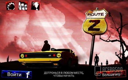 Route Z v1.1 [свободные покупки]