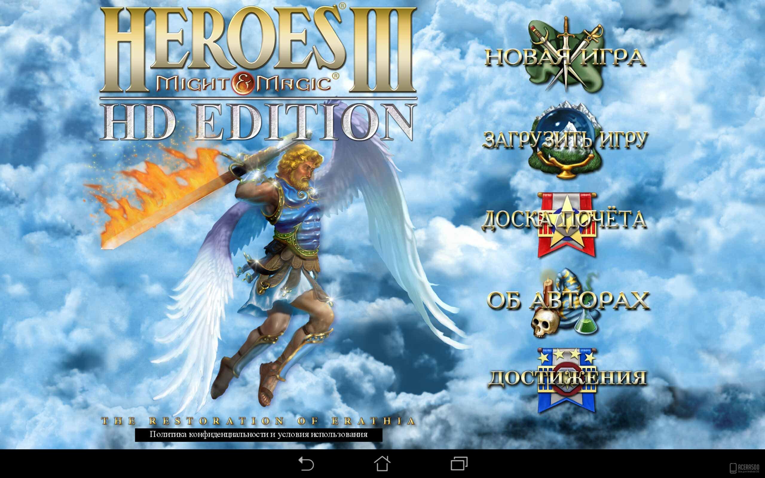 Скачать герои меча и магии 3 на андроид планшет.