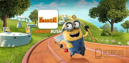 ������ � (Despicable Me: Minion Rush) v2.8.0k [��������� �������]