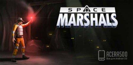 Space Marshals v1.1.7 [свободные покупки]