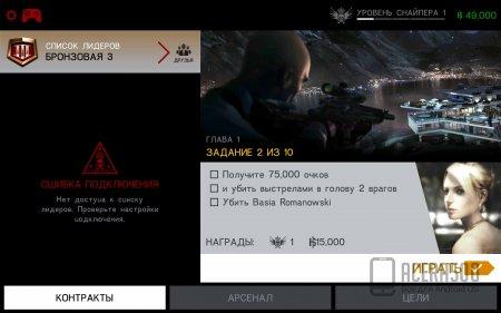 Hitman: Sniper v1.5.55988 [мод свободные покупки]