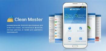 Clean Master (очистка телефона от мусора)