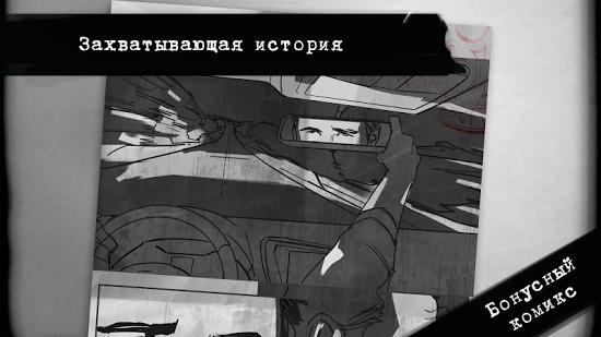 Скриншоты с игры Cracked Mind