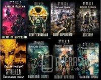 Все книги серии: Проект S.T.A.L.K.E.R. (Сталкер) [Остросюжетная фантастика] [txt, doc, fb2]