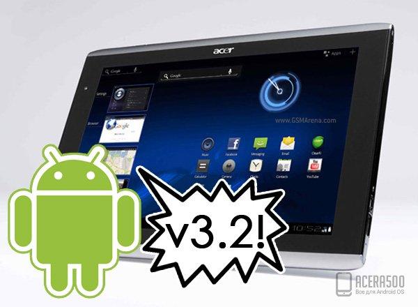 Вышло обновление Android до 3.2 на Acer Iconia TAB A500/A501 (доступно и для России)